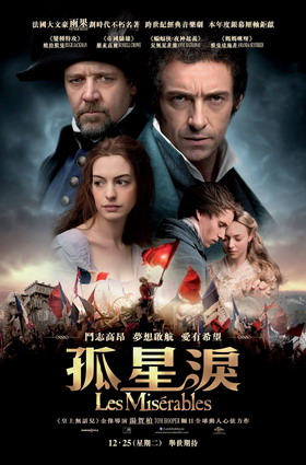 孤星淚 (LES MISERABLES) 01