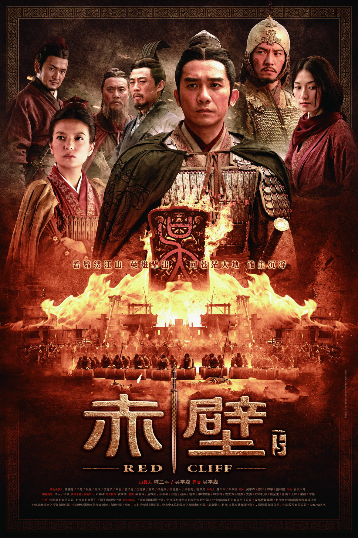red cliff movie Watch full length red cliff movie for free online streaming free films to watch online including movie trailers and movie clips red cliff is a chinese ep.