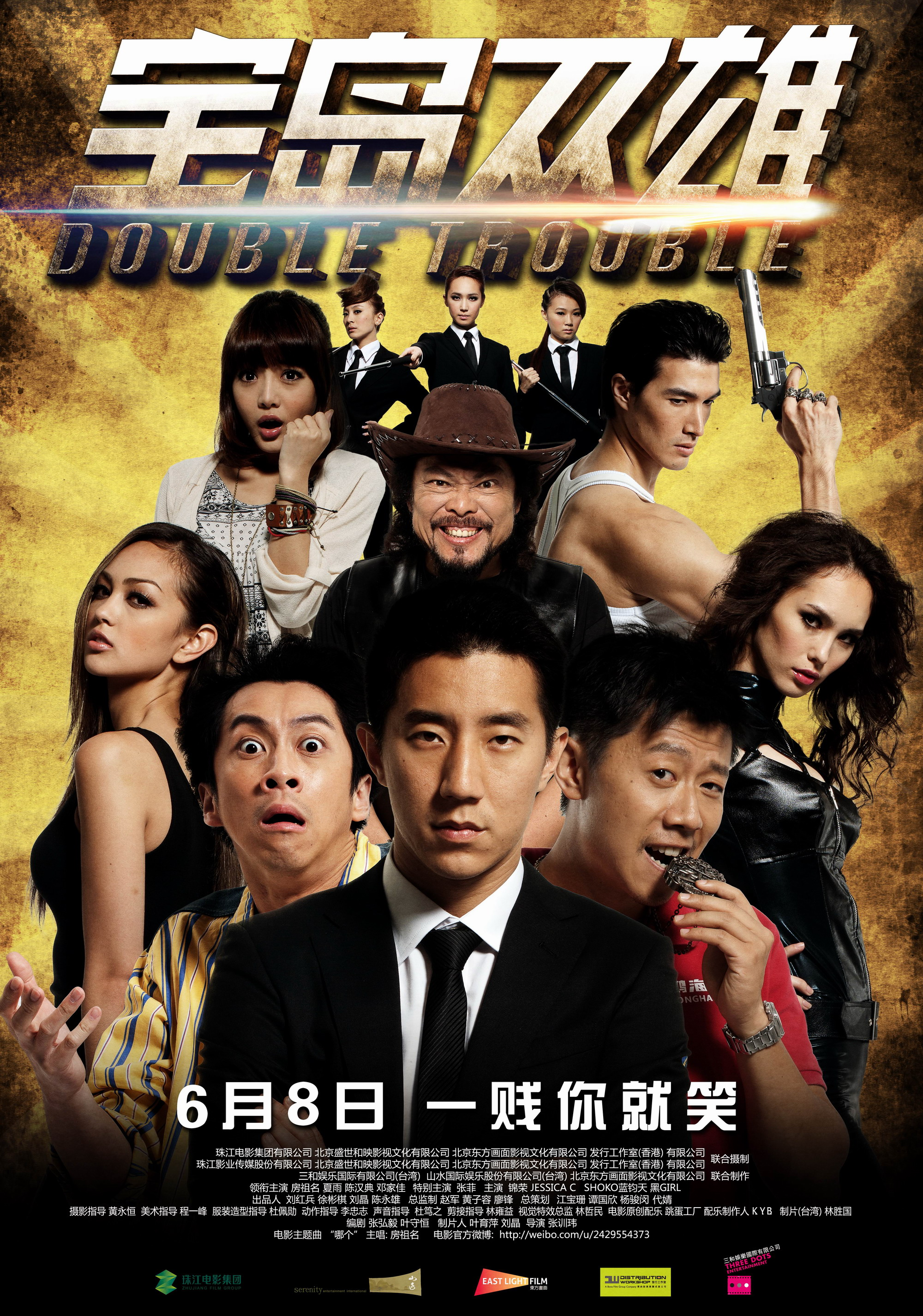double trouble简谱